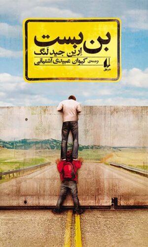 رمان نوجوان - بن بست - ارین جیدلنگ - کیوان عبیدی آشتیانی