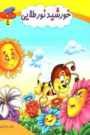 مجموعه شعر کودک - چرخ و فلک - خورشید نور طلایی