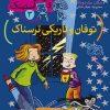 مجموعه داستان - کودک و نوجوان - مگان مک دونالد - جودی دمدمی و استینک - توفان و تاریکی ترسناک