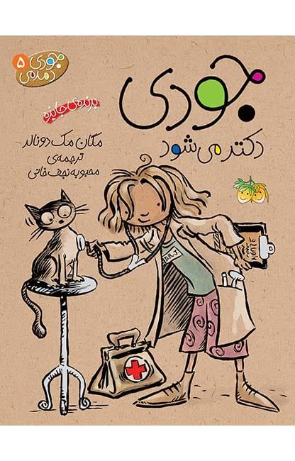 مجموعه داستان - کودک و نوجوان - جودی دمدمی - جودی دکتر می شود - پنجم - جلد5 - جلد پنجم - مگان مک دونالد