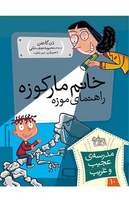 مجموعه رمان کودک مدرسه عجیب و غریب - خانم مارکوزه راهنمای موزه