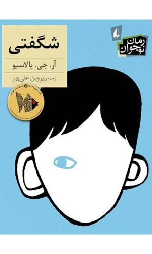 رمان نوجوان شگفتی - ار جی پالاسیو - پروین علی پور - افق