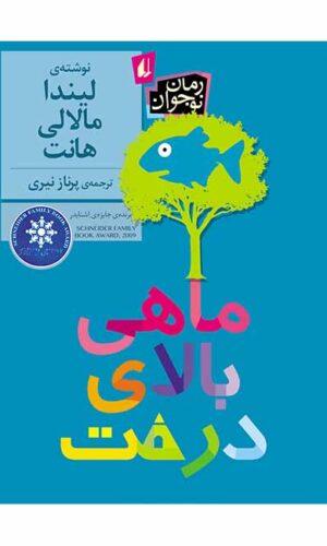 رمان نوجوان - ماهی بالای درخت - لیندا مالالی هانت - پرناز نیری