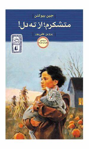 رمان نوجوان متشکرم از ته دل - جین بیوکنن - پروین علی پور - افق -