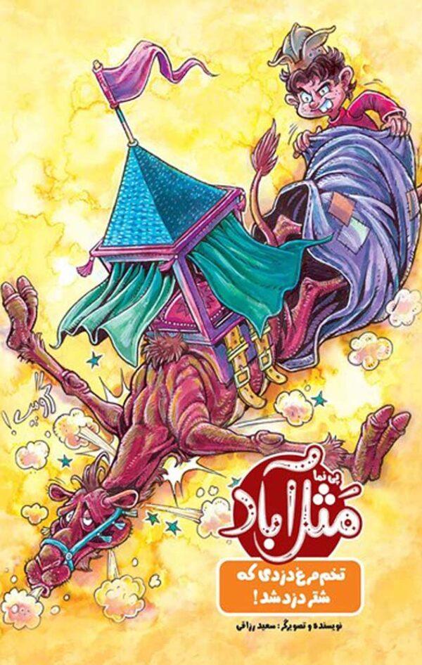 مجموعه داستان کمیک - مثل آباد - تخم مرغ دزدی که شتر دزد شد - سعید رزاقی
