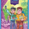 مجموعه کتاب کمیک - مدرسه زندگی - صد سال به این سال ها - سعید رزاقی
