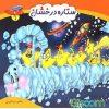 مجموعه شعر کودک چرخ و فلک - ستاره درخشان