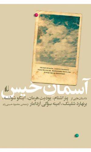 مجموعه داستان آسمان خیس - نوجوان و جوان - بزرگسال - پنج نویسنده