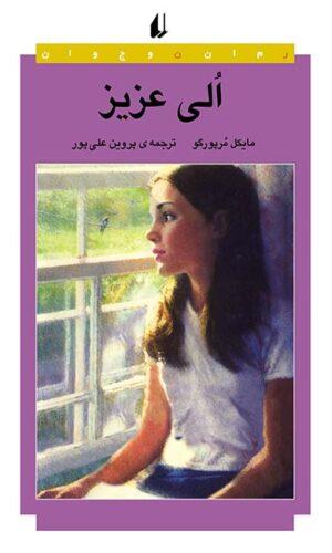 رمان نوجوان - الی عزیز - سر مایکل اندرو - سبک زندگی - سرگذشت دختر - داستا -