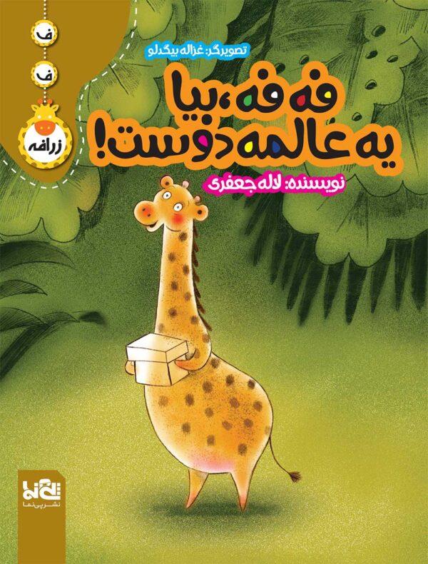 مجموعه داستان هشت جلدی فه فه زرافه - جلد هشتم - فه فه بیا یه عالمه دوست - کودک - آموزش