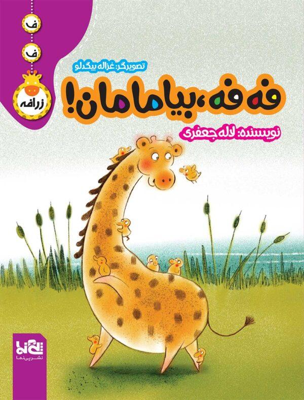 مجموعه داستان هشت جلدی فه فه زرافه - جلد هفتم - فه فه بیا مامان - کودک - آموزش