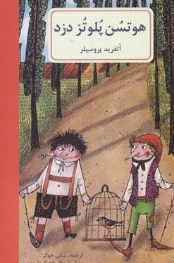 داستان بلند- طنز - هوتسن پلوتز ذزذ - کودک - نوجوان - ماجراجویانه
