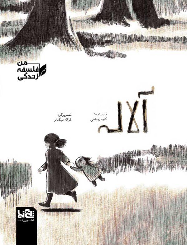 آلاله کاوه رستمی غزاله بیگدلو نشر پی نما مجموعه فبک من فلسفه زندگی