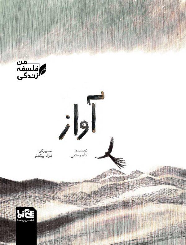 آواز- من فلسفه زندگی - کاوه رستمی - غزاله بیگدلو - نشر پی نما نشر پینما