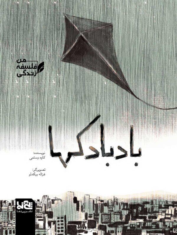 بادبادک ها - من فلسفه زندگی - کاوه رستمی - غزاله بیگدلو - نشر پی نما نشر پینما