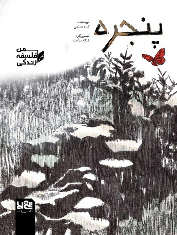 پنجره - من فلسفه زندگی - کاوه رستمی - غزاله بیگدلو - نشر پی نما نشر پینما