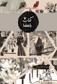 کتاب راهنما- من فلسفه زندگی - کاوه رستمی - غزاله بیگدلو - نشر پی نما نشر پینما