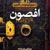 جلد اول از مجموعه رمان سیپتیموس هیپ انجی سیج مهرداد مهدویان پینماشاپ پی نماشاپ