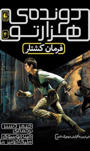 فرمان کشتار، جلد چهارم دونده هزار تو، جیمز دشنر، مینا موسوی، ملیکا خوش نژاد