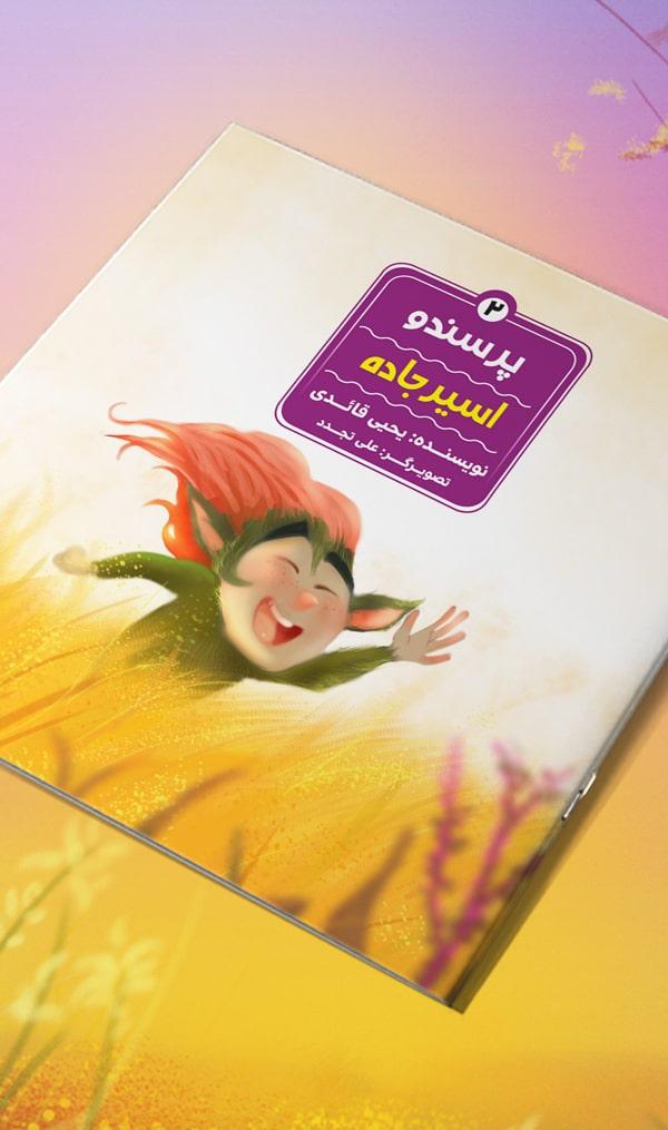 پرسندو جلد 2 - اسیر جاده - یحیی قائدی- نشر پی نما