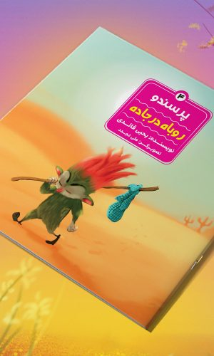 رسندو جلد 4- روباه در جاده - دکتر یحیی قائدی -نشر پی نما