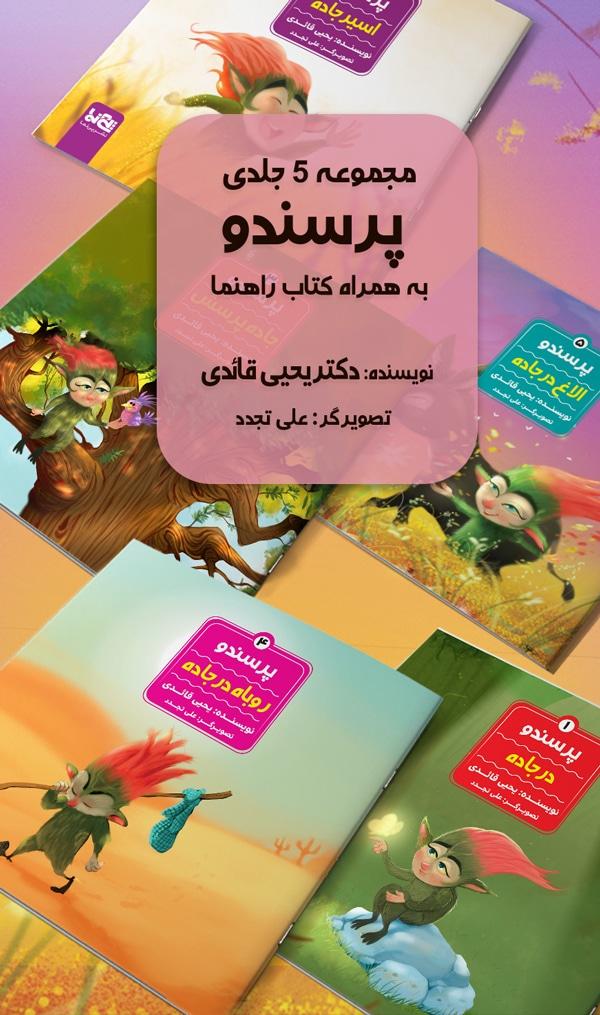 مجموعه 5 جلدی پرسندو - یحیی قائدی- نشر پی نما