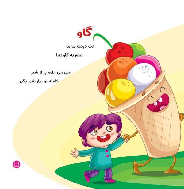 شعر کودک فروشگاه پی نما